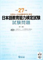 日本語教育能力検定試験試験問題(平成27年度)(CD付)(単行本)
