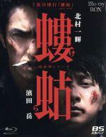 螻蛄(疫病神シリーズ) Blu-ray-BOX(Blu-ray Disc)(BLU-RAY DISC)(DVD)