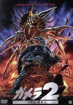 ガメラ2 レギオン襲来 大映特撮 THE BEST(通常)(DVD)