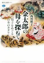 金太郎の母を探ねて 母子をめぐる日本のカタリ(講談社選書メチエ621)(単行本)