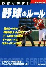 わかりやすい野球のルール(SPORTS SERIES)(2016年版)(文庫)