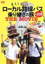 ローカル路線バス乗り継ぎの旅 THE MOVIE(通常)(DVD)