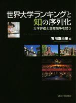 世界大学ランキングと知の序列化 大学評価と国際競争を問う(単行本)