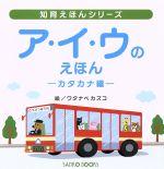 ア・イ・ウのえほん カタカナ編(知育えほんシリーズ)(児童書)