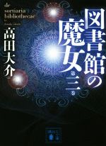 図書館の魔女(講談社文庫)(第三巻)(文庫)