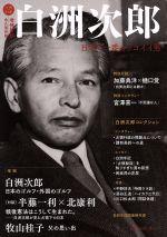 白洲次郎 増補新版 永久保存版 日本で一番カッコイイ男(KAWADE夢ムック)(単行本)