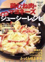 鶏むね肉+マヨネーズ劇的ジューシーレシピ(saita mookおかずラックラク!ミニBOOK)(単行本)