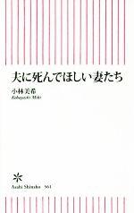 夫に死んでほしい妻たち(朝日新書)(新書)