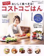 和田明日香さんちのおいしく食べきる!コストコごはんMartブックスVOL.12