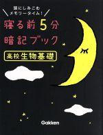 寝る前5分暗記ブック 高校生物基礎 頭にしみこむメモリータイム!(文庫)