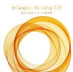 ソルフェジオ・ヒーリング528~脳力を高める5つの周波数(通常)(CDA)