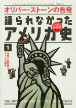 オリバー・ストーンの告発 語られなかったアメリカ史 世界の武器商人アメリカ誕生(1)(単行本)