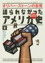 オリバー・ストーンの告発 語られなかったアメリカ史 なぜ原爆は投下されたのか?(2)(単行本)