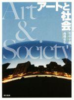 アートと社会(単行本)