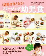 フリージング幼児食 1週間分作りおき! 1歳半~5歳(単行本)