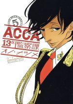 ACCA13区監察課(5)(ビッグガンガンCスーパー)(大人コミック)