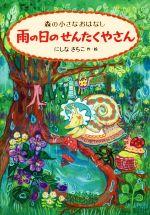 雨の日のせんたくやさん 森の小さなおはなし(児童書)