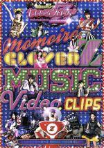 ももいろクローバーZ MUSIC VIDEO CLIPS(通常)(DVD)