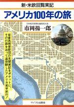 新・米欧回覧実記 アメリカ100年の旅(単行本)