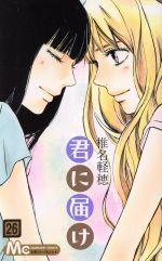 君に届け(26)(マーガレットC)(少女コミック)