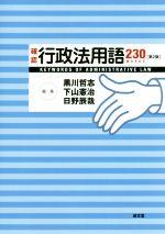 確認行政法用語230 第2版(単行本)
