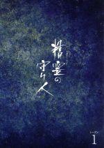 精霊の守り人 シーズン1 Blu-ray BOX(Blu-ray Disc)(BLU-RAY DISC)(DVD)