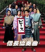 映画「信長協奏曲」 スタンダード・エディション(Blu-ray Disc)(BLU-RAY DISC)(DVD)