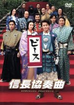 映画「信長協奏曲」 スタンダード・エディション(通常)(DVD)