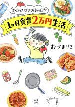 おひとりさまのあったか1ケ月食費2万円生活 コミックエッセイメディアファクトリーのコミックエッセイ