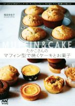 たかこさんのマフィン型で焼くケーキとお菓子(単行本)