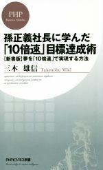 孫正義社長に学んだ「10倍速」目標達成術 〈新書版〉夢を「10倍速」で実現する方法(PHPビジネス新書)(新書)