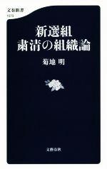 新選組 粛清の組織論(文春新書1073)(新書)