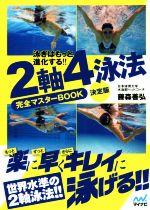 2軸4泳法完全マスターBOOK 決定版 泳ぎはもっと進化する!!(単行本)