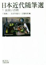 日本近代随筆選 出会いの時(岩波文庫203)(1)(文庫)