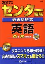 センター試験過去問研究 英語(センター赤本シリーズ601)(2017年版)(CD、別冊、マークシート付)(単行本)