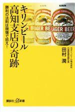 キリンビール高知支店の奇跡勝利の法則は現場で拾え!講談社+α新書