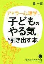 アドラー心理学で「子どものやる気」を引き出す本(知的生きかた文庫)(文庫)