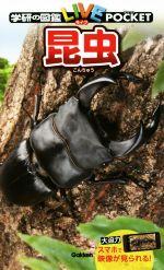 昆虫(学研の図鑑LIVE POCKET1)(児童書)