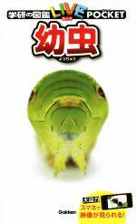 幼虫(学研の図鑑LIVE POCKET4)(児童書)