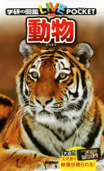 動物(学研の図鑑LIVE POCKET2)(児童書)