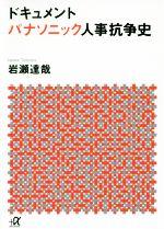 ドキュメント パナソニック人事抗争史(講談社+α文庫)(文庫)