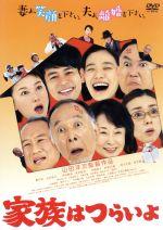 家族はつらいよ(通常)(DVD)