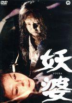 妖婆(通常)(DVD)