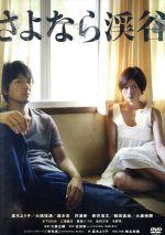 さよなら渓谷(通常)(DVD)
