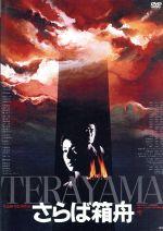 さらば箱舟<HDニューマスター版>(通常)(DVD)