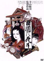 田園に死す<HDニューマスター版>(通常)(DVD)