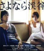 さよなら渓谷(Blu-ray Disc)(BLU-RAY DISC)(DVD)