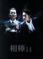 相棒 season14 DVD-BOXI(外箱、特命事件ファイル付)(通常)(DVD)