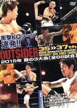 ジ・アウトサイダー35~37th 2015年・夏の3大会 怒涛の全68試合(通常)(DVD)