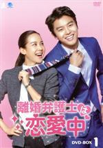 離婚弁護士は恋愛中 DVD-BOX1(通常)(DVD)